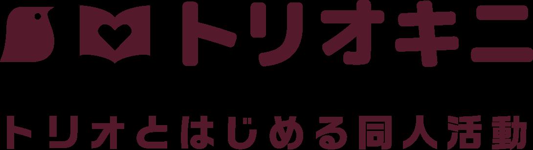 トリオキニ オキニヲトリオキ