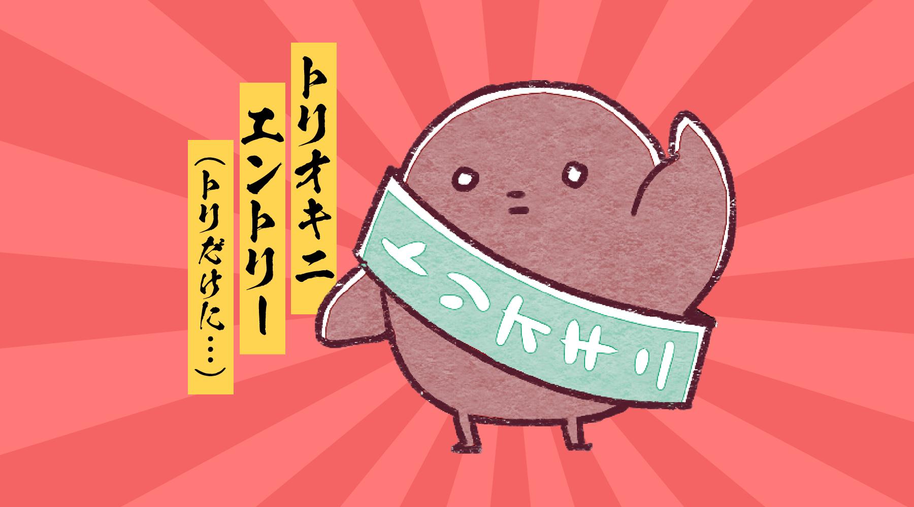 キャラクター総選挙2020にトリオくんがエントリー!!